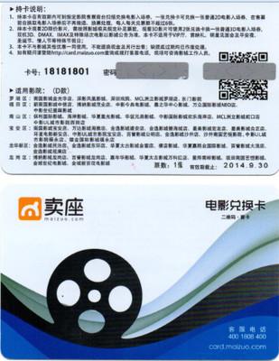 转让4张卖座网电影兑换卡(二维码-通票卡)共130元-有效期长